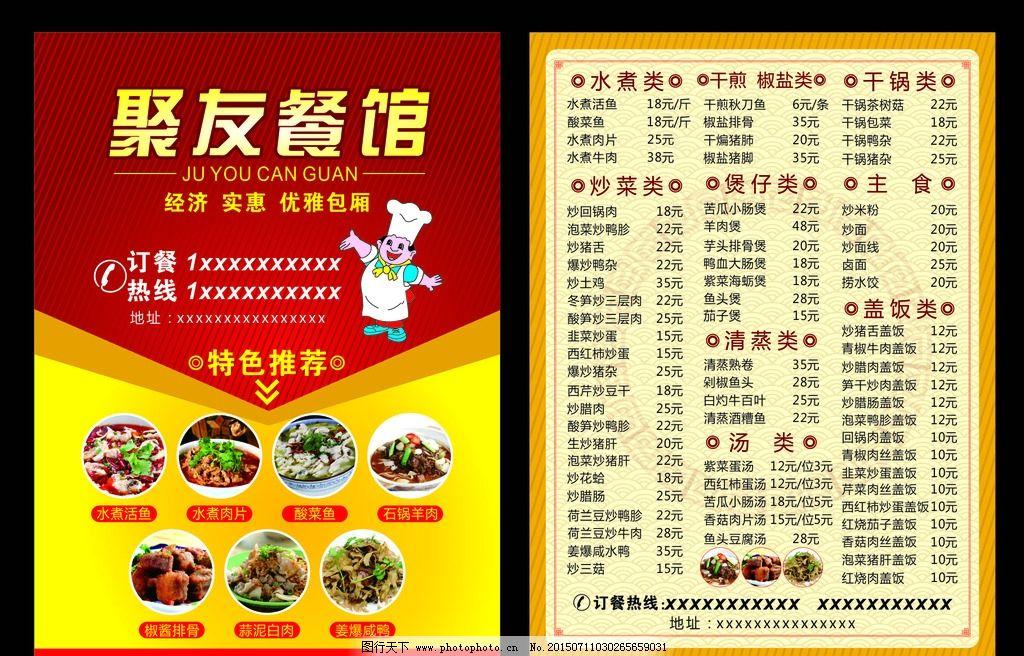 餐馆宣传单图片