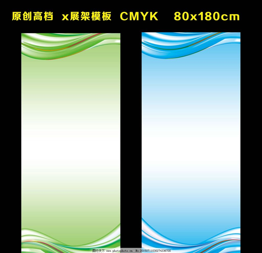 x展架 x展架设计 x展架模板 x展架素材 x展架背景 蓝色x展架 时尚x