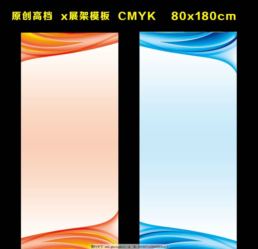 x展架模板图片_展板模板_广告设计_图行天下图库