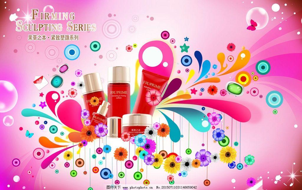 化妆品标志 化妆品logo 化妆品彩页 化妆品素材 化妆品美女 化妆品店