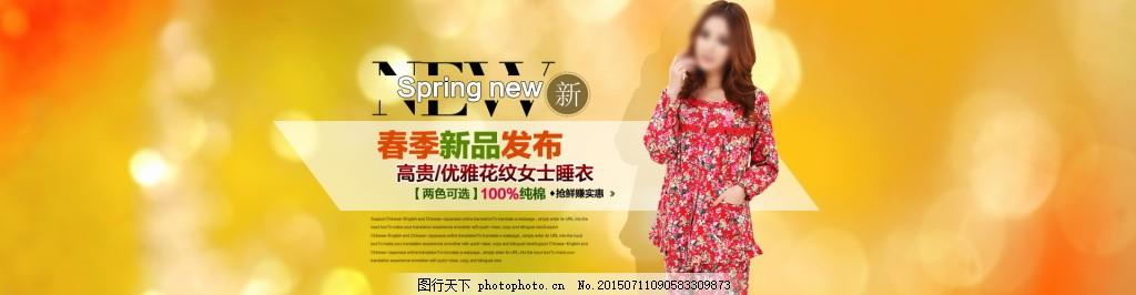 春季新品发布内衣海报 淘宝内衣促销海报 设计素材 海报素材模板