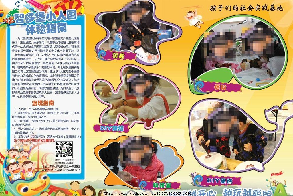 游乐场 宣传 海报 单页 可爱 卡通 职业体验 设计 psd分层素材 psd