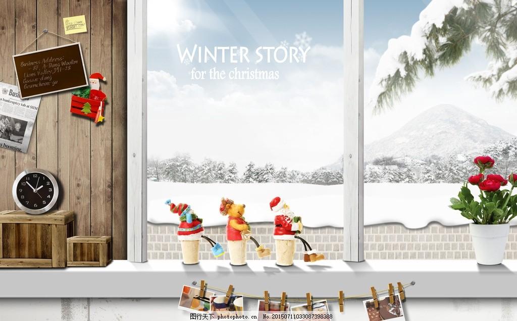 窗户背景素材 欧式摆件 冰雪 窗台素材 窗台背景 橱窗 照片 相框 圣诞老人 摆件 工艺品 玩具 雪人 鲜花 绿植 植物 冬天 冬季 钟表 小黑板 闹钟 雪山 自然 野外 欧式元素 欧式奢华馆 设计 PSD分层素材 PSD分层素材 300DPI PSD
