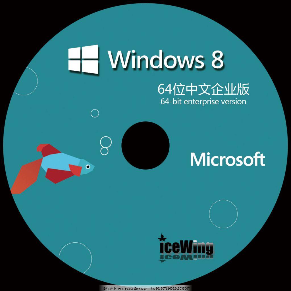 windows8光盘封面设计图片