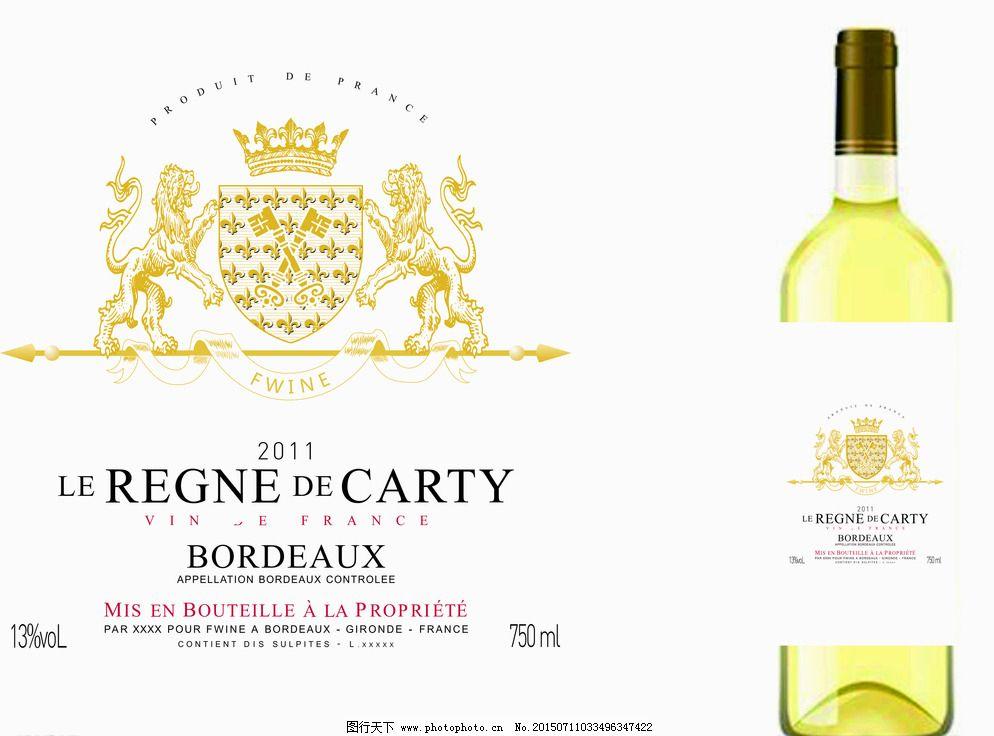 葡萄酒标签 红酒标签 设计 标志图标 其他图标 酒标 红酒瓶贴 标签 酒图片