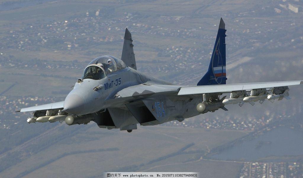 米格35 米格 战斗机 飞机 苏联 俄罗斯 武器 兵器 飞机 摄影 现代科技