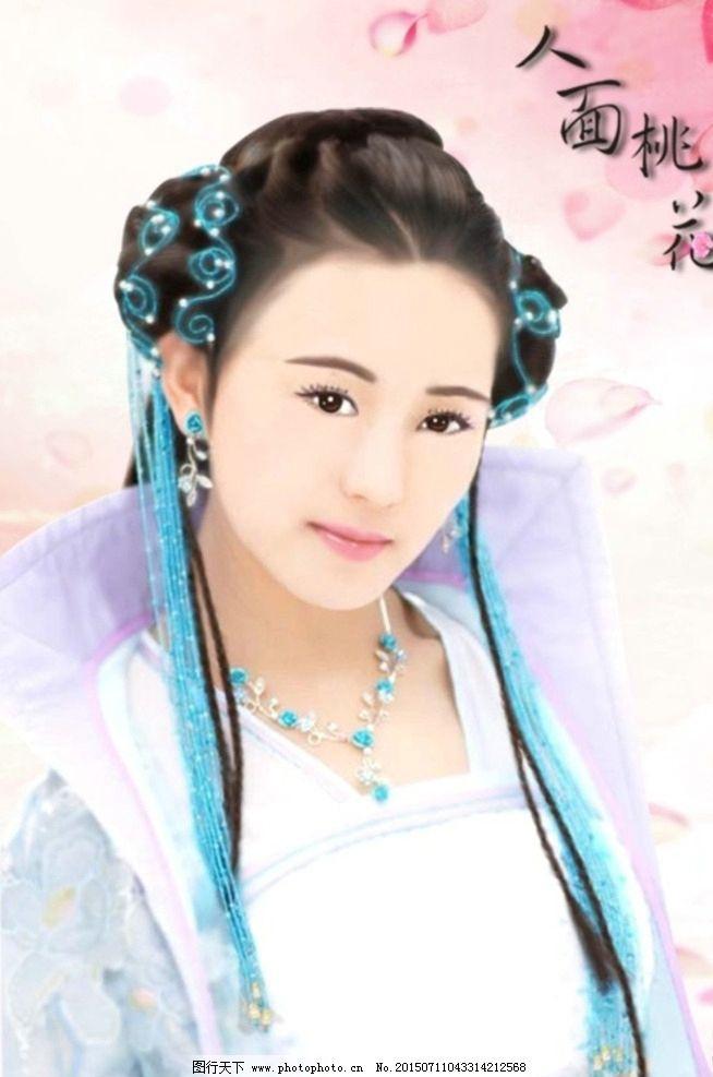 古装 美女 手绘 人面桃花 桃花 清新 唯美      人物 插画  设计 广告