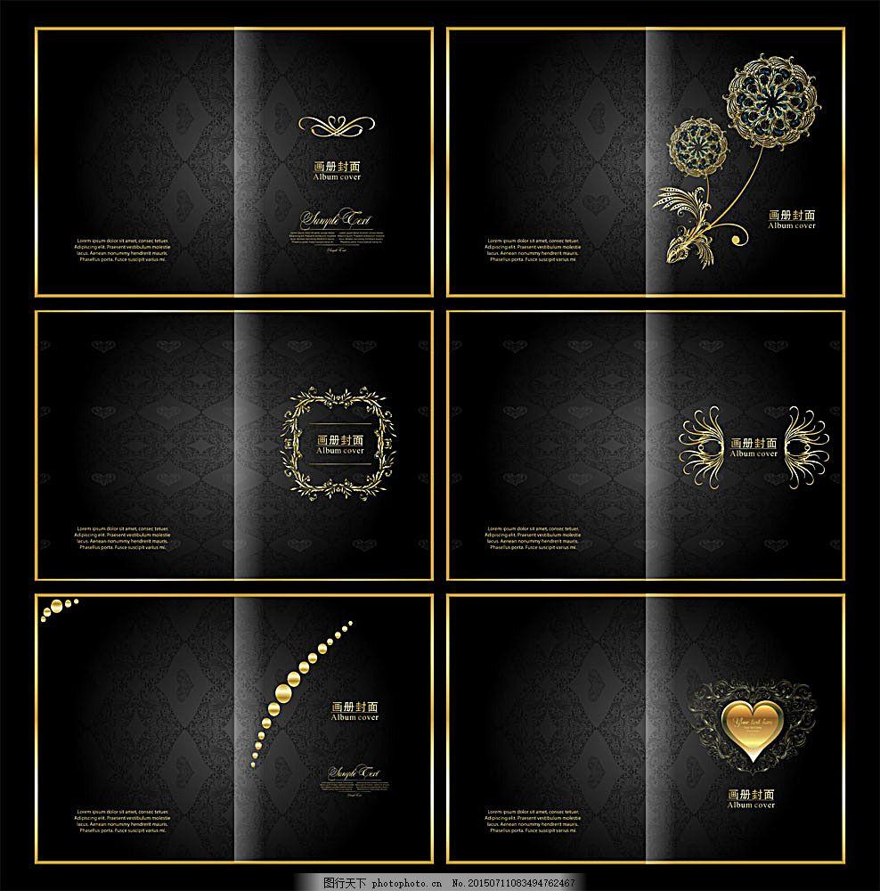 欧式花纹画册封面 画册设计 画册模板 宣传画册 高档画册 公司画册
