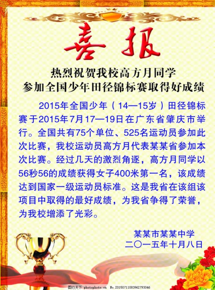学校光荣榜 企业荣誉榜 公司荣誉榜 班级光荣榜 欢迎光临海报 酒店
