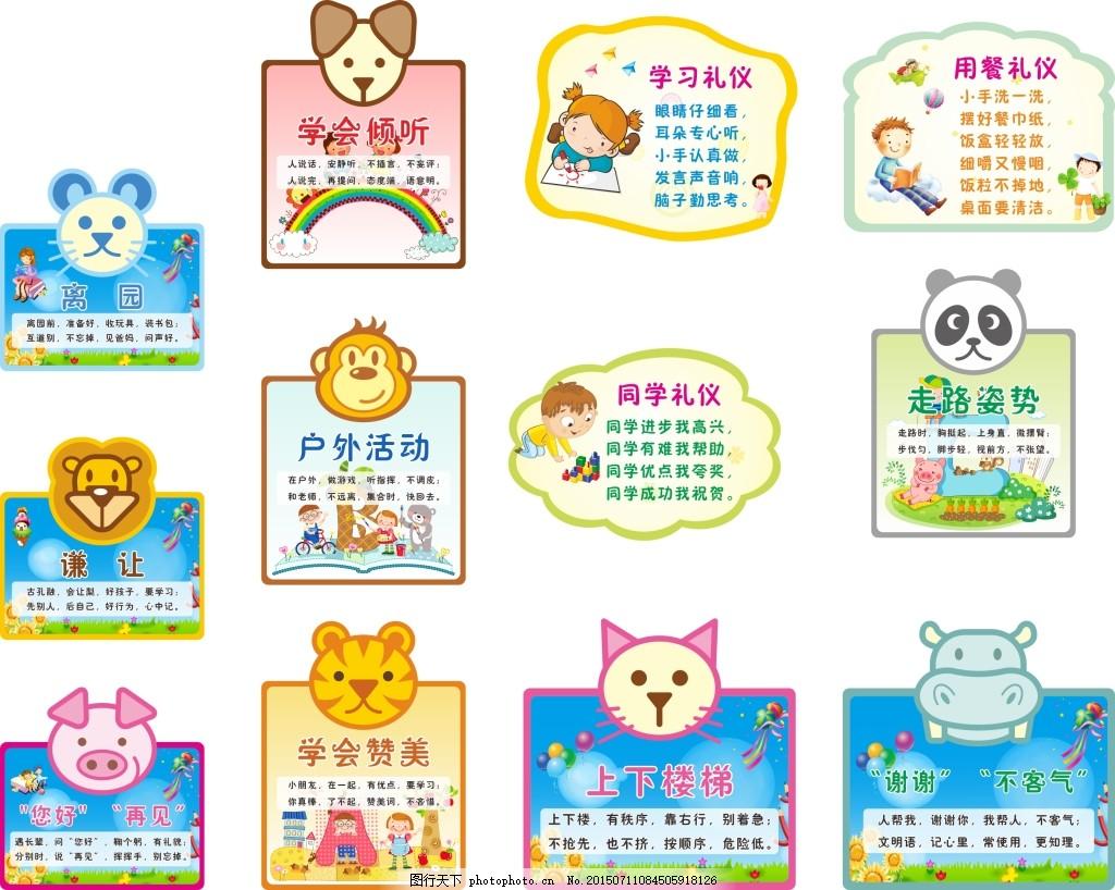 幼儿园 规范 幼儿行为规范 幼儿园展板 幼儿规范 动物 白色