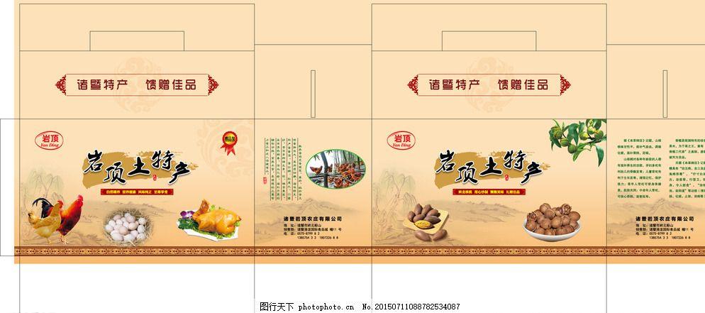 土特产包装盒 公鸡 母鸡 土鸡蛋 盐焗鸡 山核桃 香榧 包装盒设计