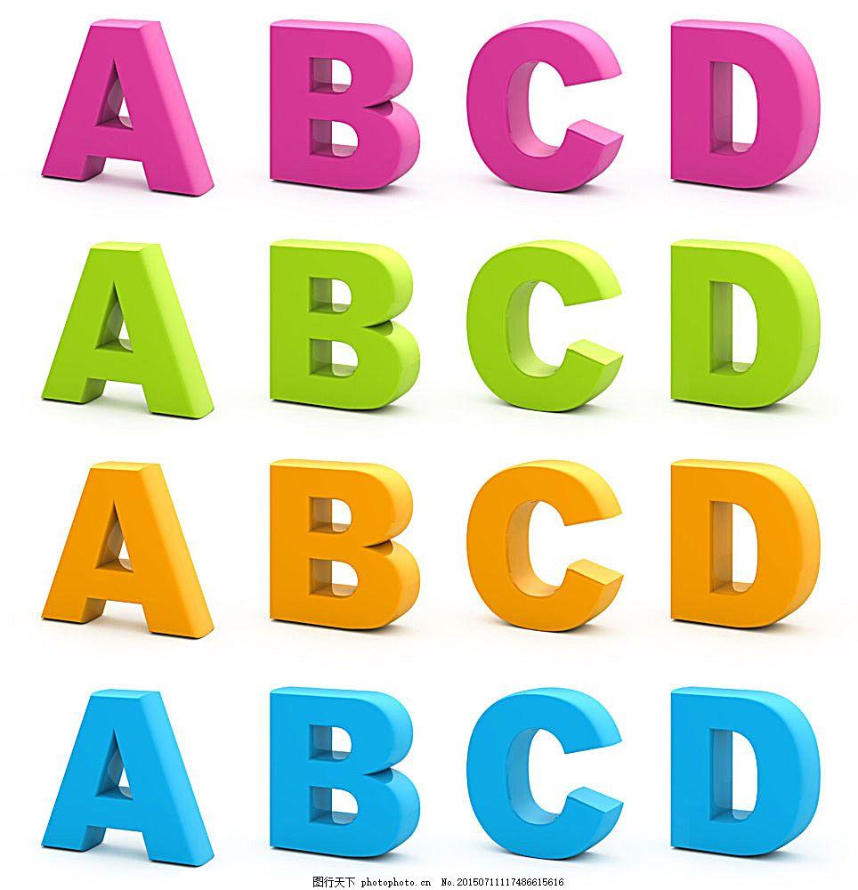 字母立体字