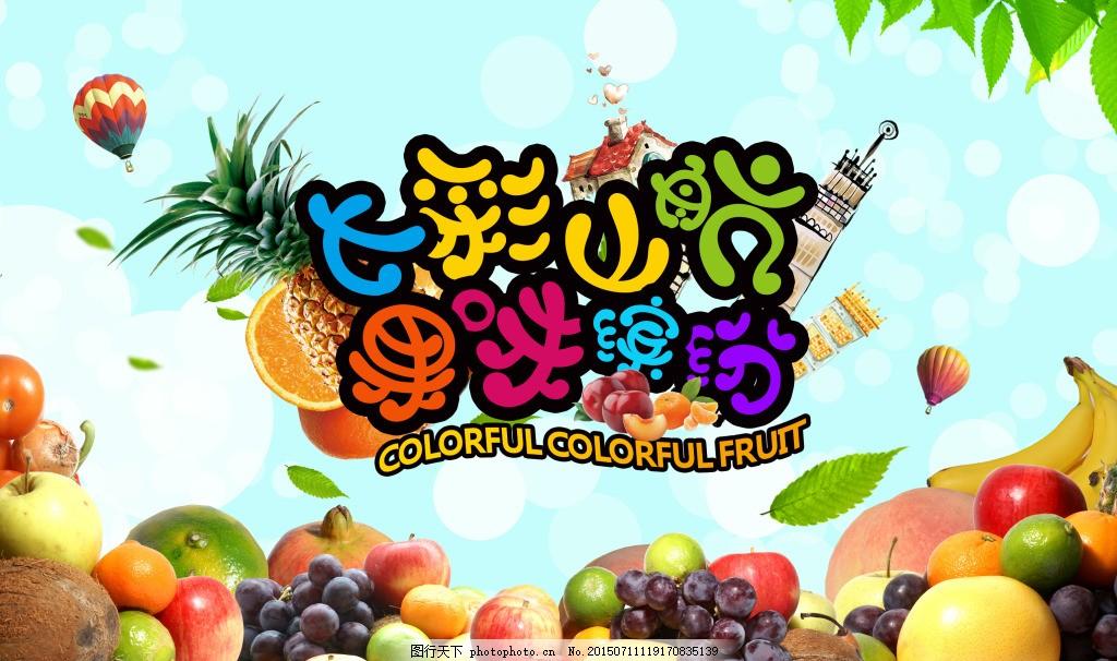 七彩缤纷水果海报 水果 卡通水果 七彩缤纷 海报 psd 白色