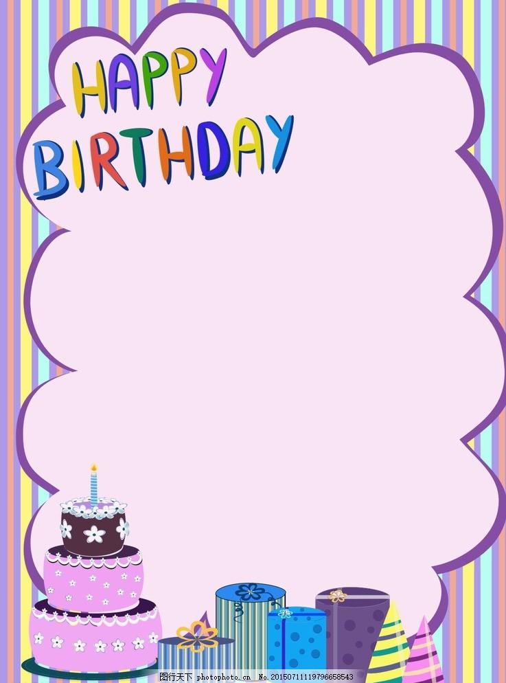 生日派对设计 生日蛋糕 蛋糕 卡通 矢量素材 素材 礼物 设计 广告设计