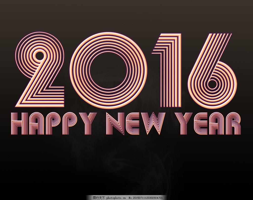 创意艺术字设计 黑色渐变背景 新年 多线梦幻炫彩文字图片