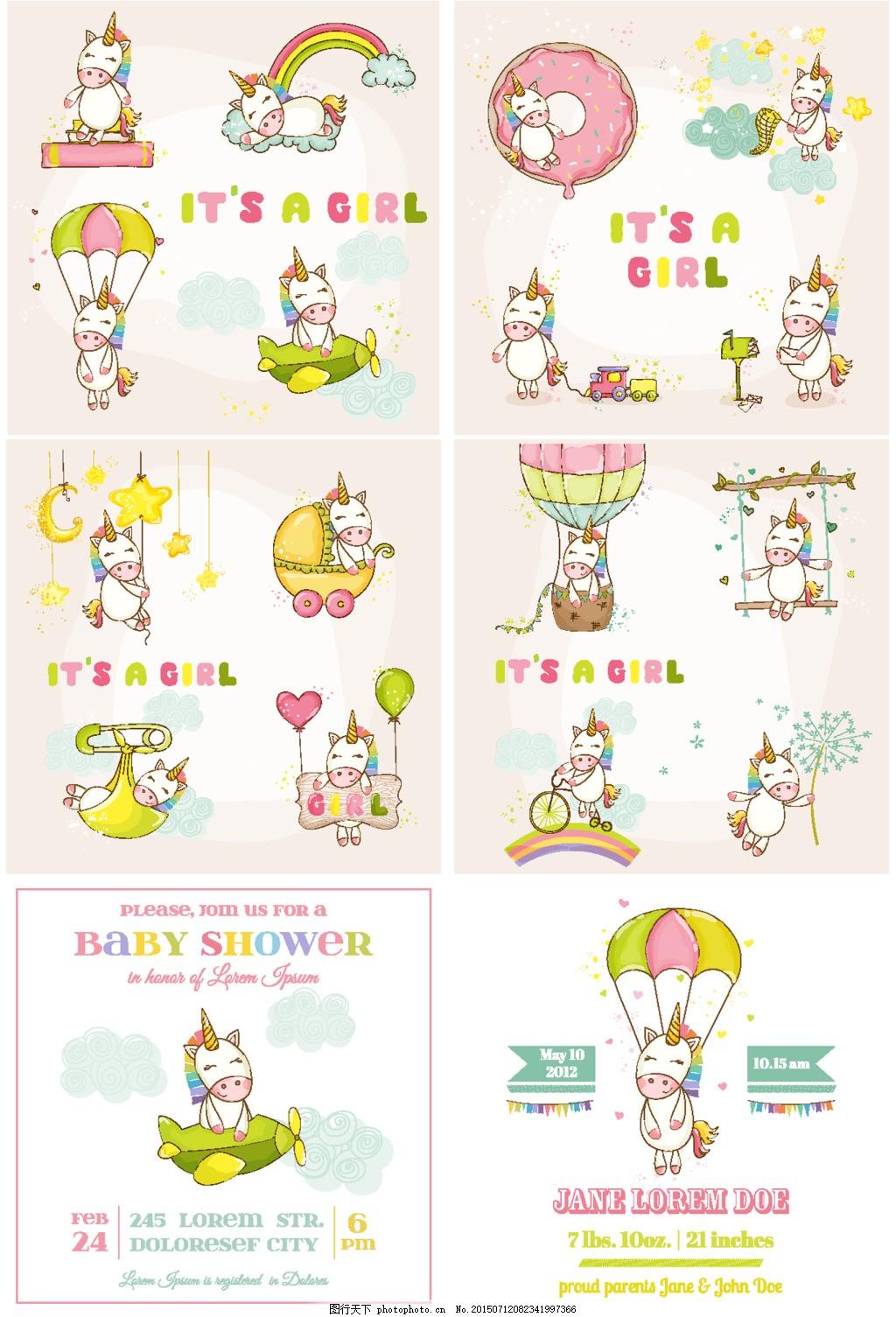 降落伞和独角兽 卡通 可爱 降落伞 独角兽 插画 eps 白色 eps