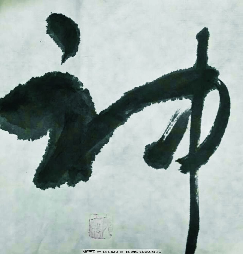 书法 庞少波书法 庞少波 行书 传统文化  设计 文化艺术 绘画书法 300图片
