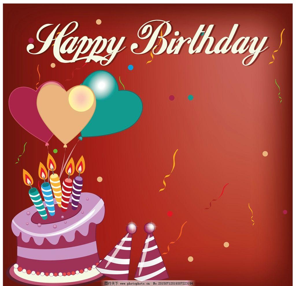 生日背景 手绘 贺卡 卡片 气球 生日蛋糕 生日海报 庆祝 happy