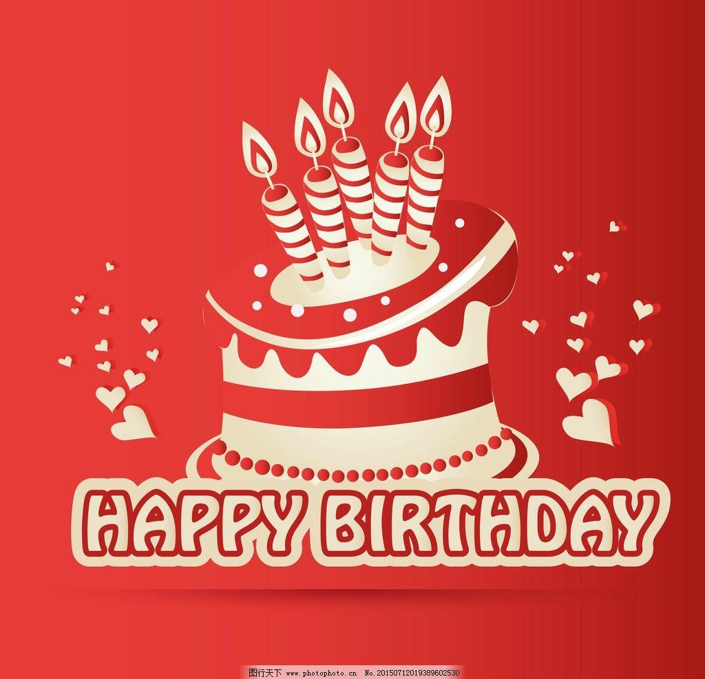 生日背景 手绘 贺卡 卡片 生日蛋糕 生日海报 庆祝 happy birthday