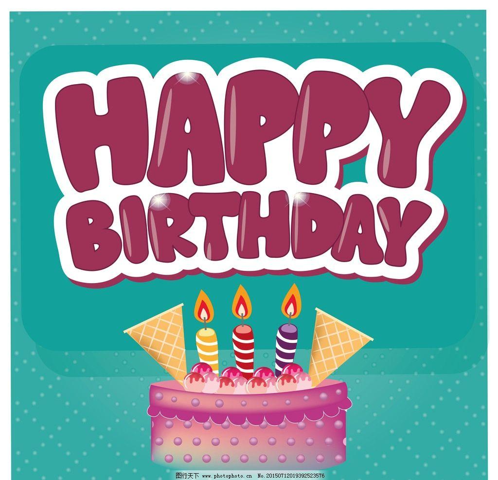 生日背景 手绘 生日蛋糕 生日海报 庆祝 生日快乐 生日设计素材