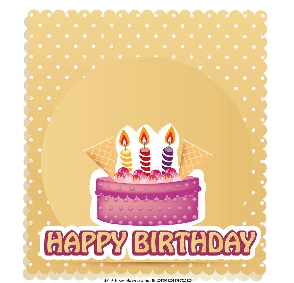 生日背景 手绘 蜡烛 生日蛋糕 生日海报 庆祝 生日快乐 生日设计素材