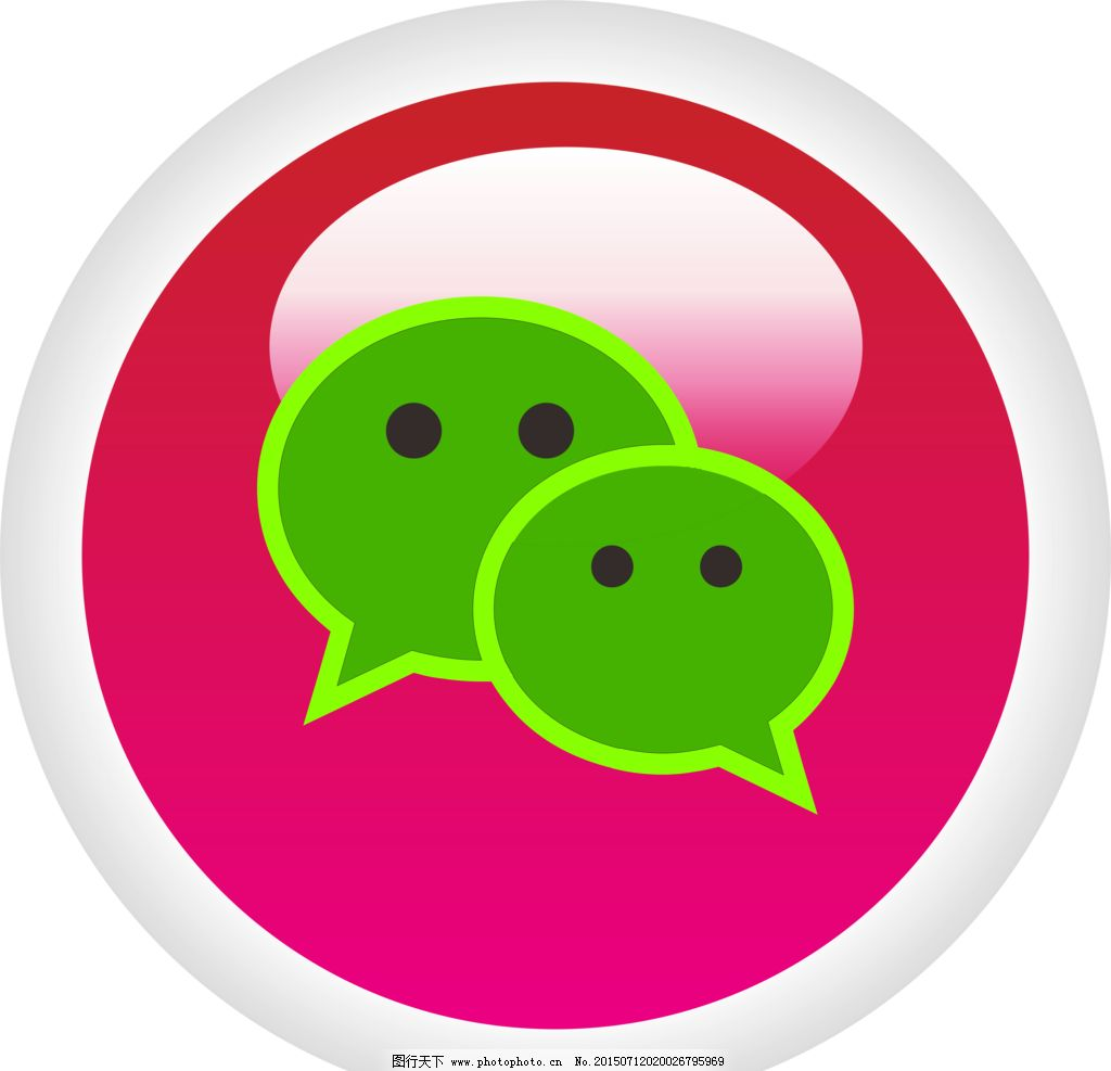 可爱的微信logo