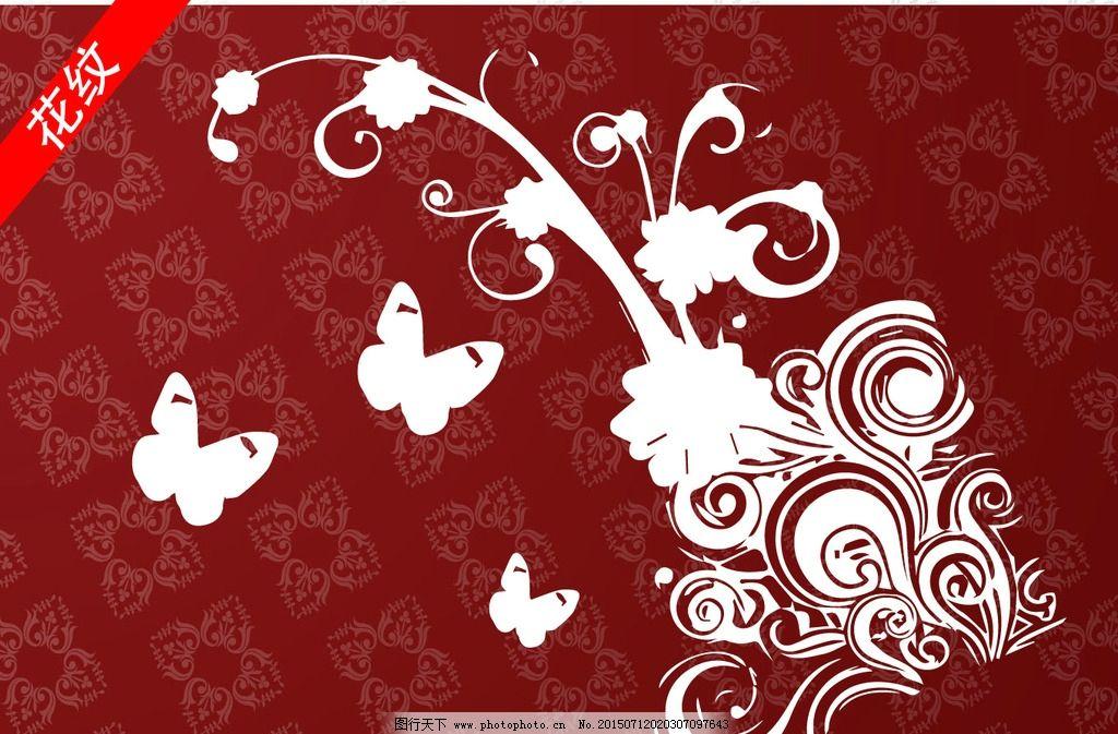 花纹设计 花纹背景 创意花纹 时尚花纹 精美花纹 好看花纹 欧式花纹
