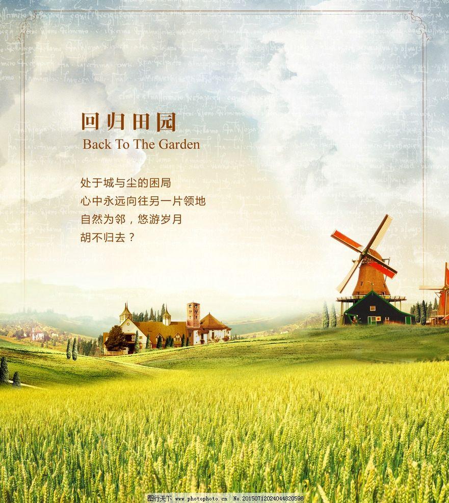 风车 风景 田园 宣传画 海报 秋天 秋天风景 秋天图片 风景 设计 自然