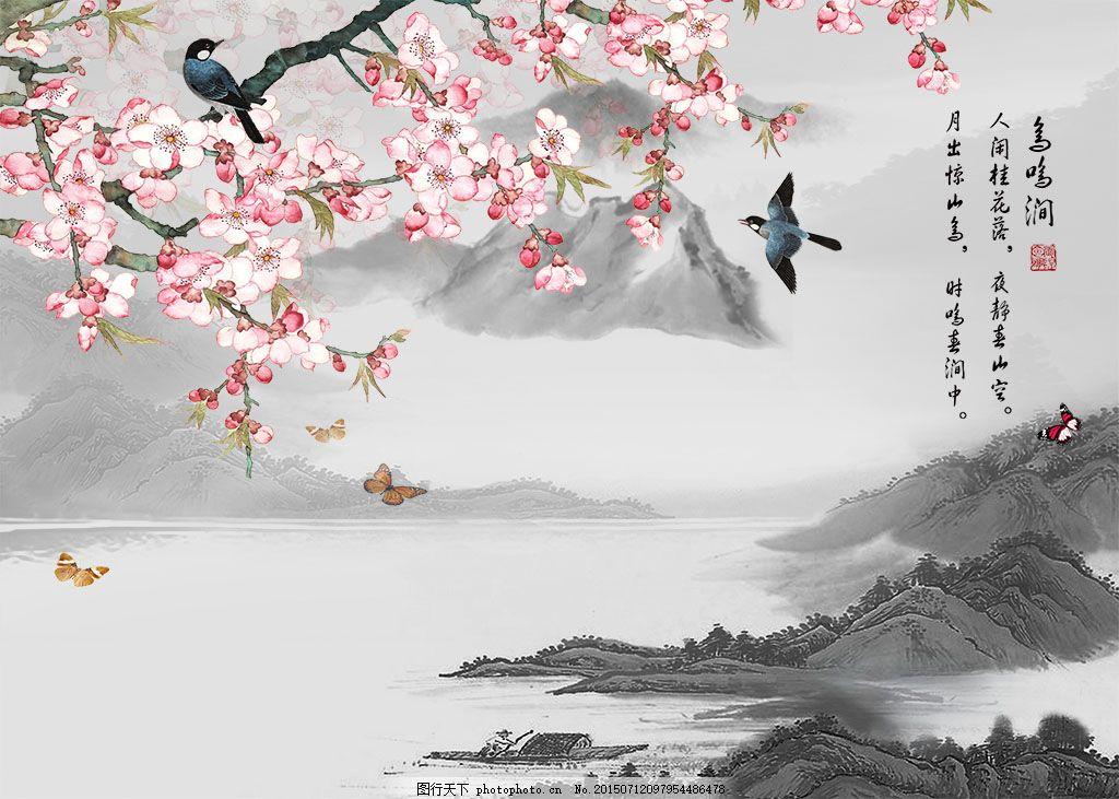 水墨山水桃花背景墙
