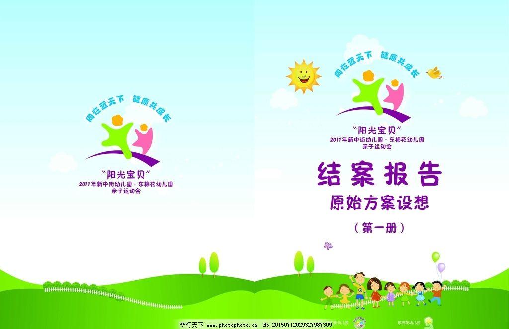 画册封面 报告封面 幼儿园报告 结案报告封面 设计 广告设计图片