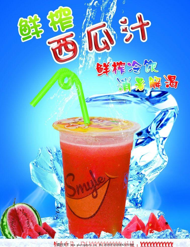 西瓜汁海报图片