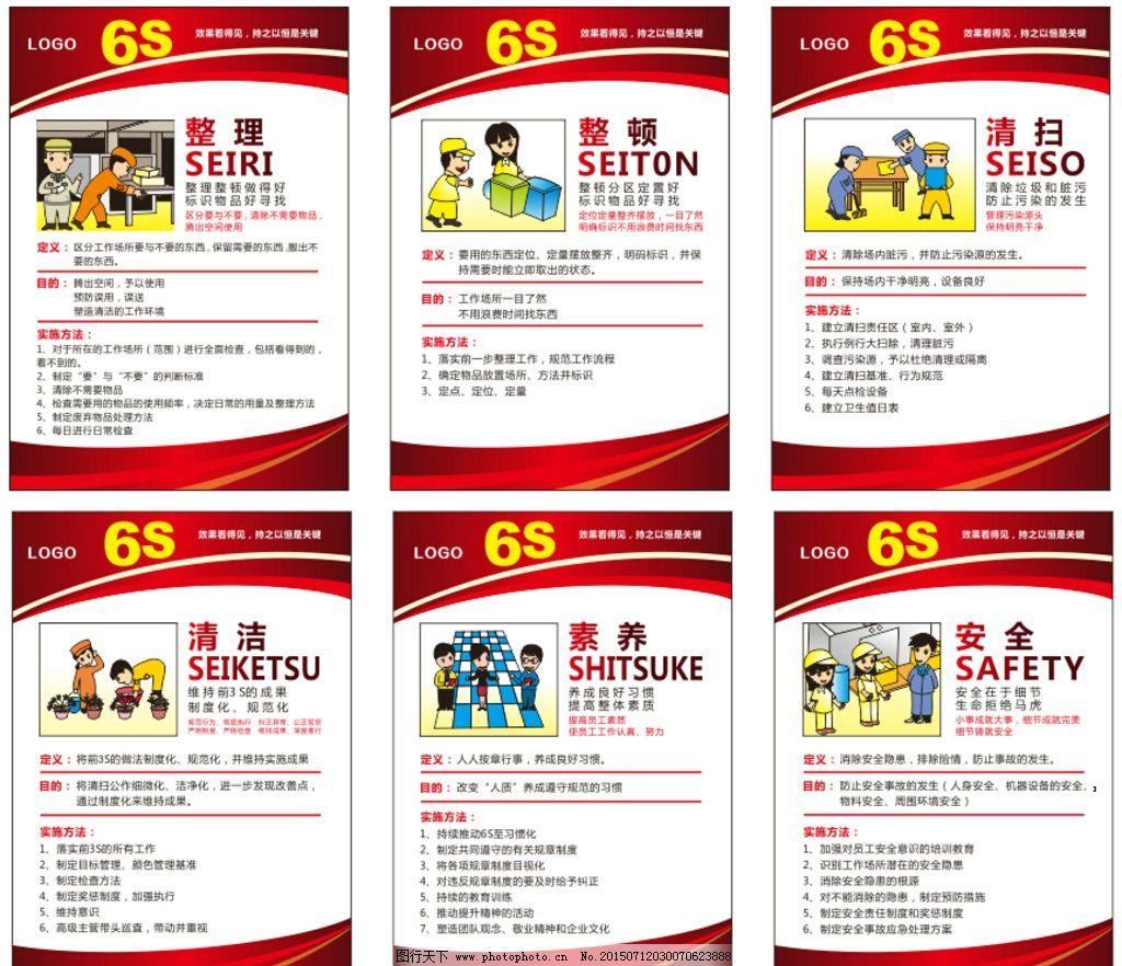 厨房6s 6s管理 厨房管理 6s      厨房管理6s 设计 广告设计 海报设计