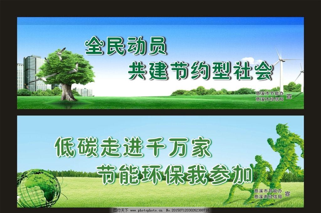 环保 环保广告 环保海报 环保标语 环保宣传 环保公益 环保理念 环保