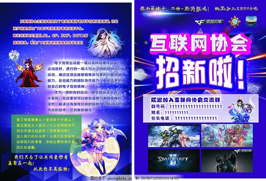 社团招新 互联网协会 游戏社团 学生会纳新传单 蓝色图片