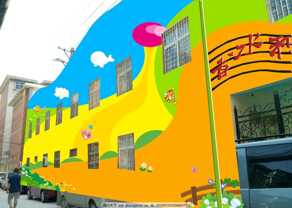 幼儿园外墙 卡通色块 幼儿园手