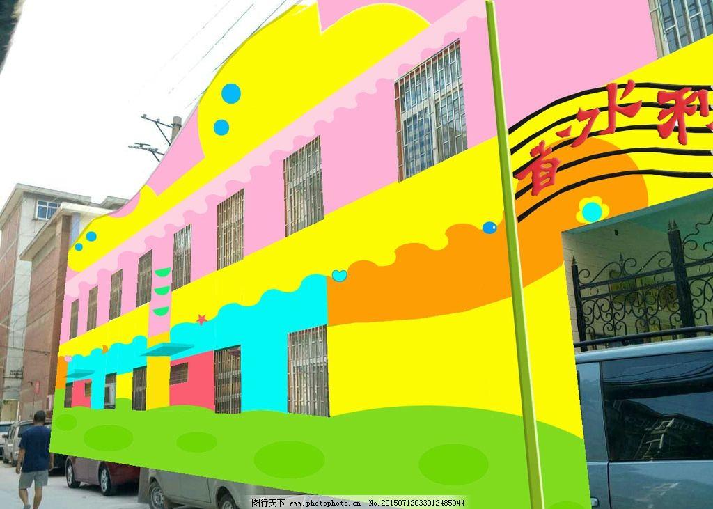 幼儿园外墙 卡通色块 幼儿园手绘 卡通风景 卡通人物 卡通图片 幼儿园