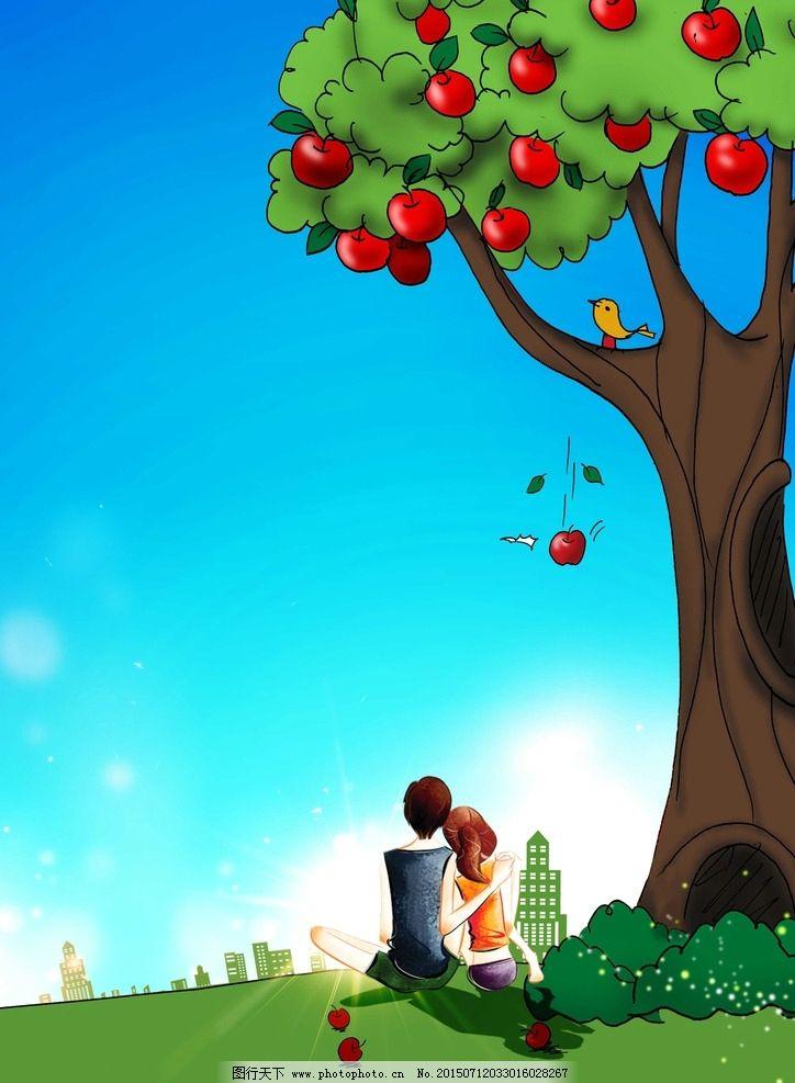 彩色 手绘 苹果树 情侣 背影 苹果 校园 爱情 动画 浪漫 掉落 设计 ps