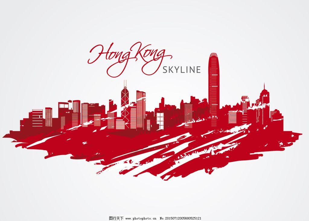 香港城市建筑剪影免费下载 城市 高楼大厦 红色 建筑 楼群 香港 香港
