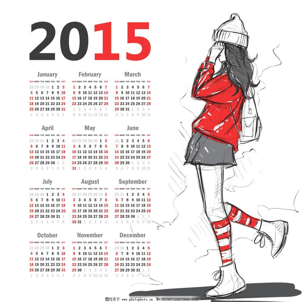 2015铅笔画女孩日历图片