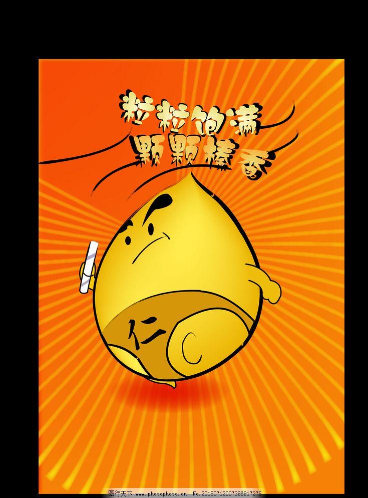 圆润 招贴 招贴设计 大米 海报 招贴 动画 圆润 可爱 卡通 设计 广告