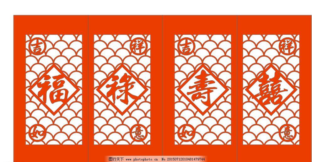 福禄寿喜雕刻 福禄寿喜雕刻图片免费下载 底纹边框 剪纸 移门图案