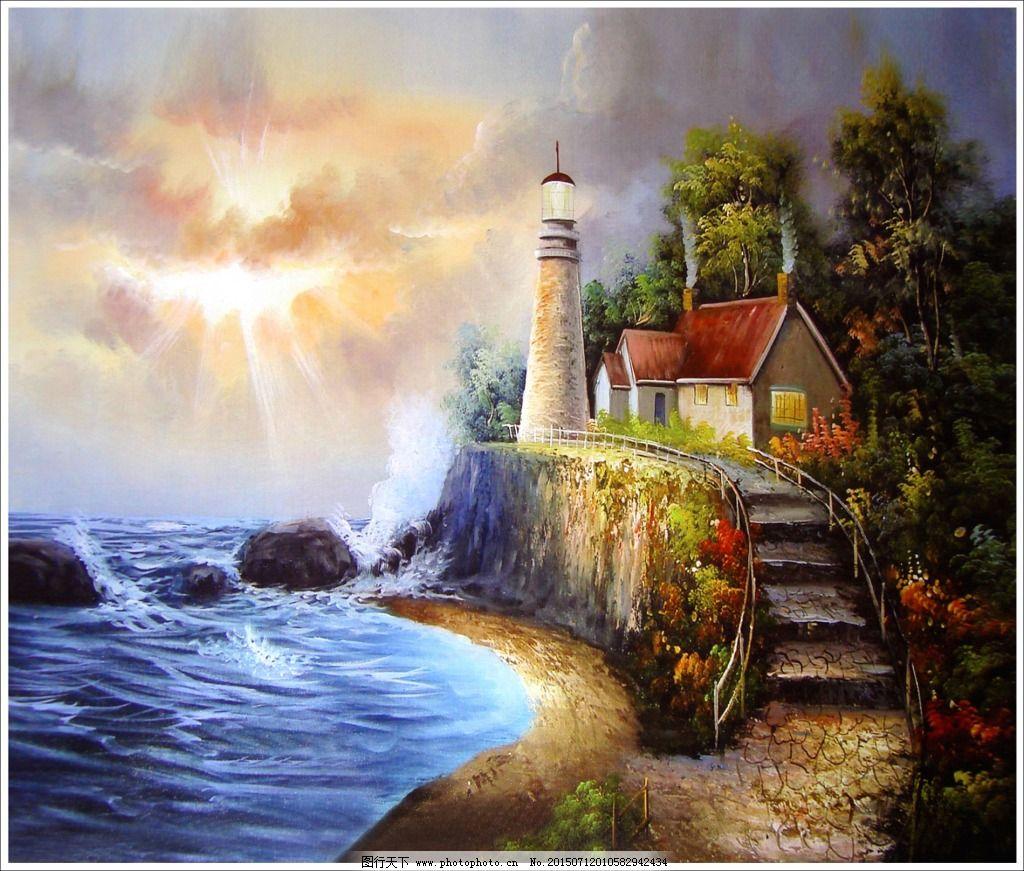 油画  海边港口灯塔风景油画免费下载 大图 灯塔 风景 港口 高清 海边