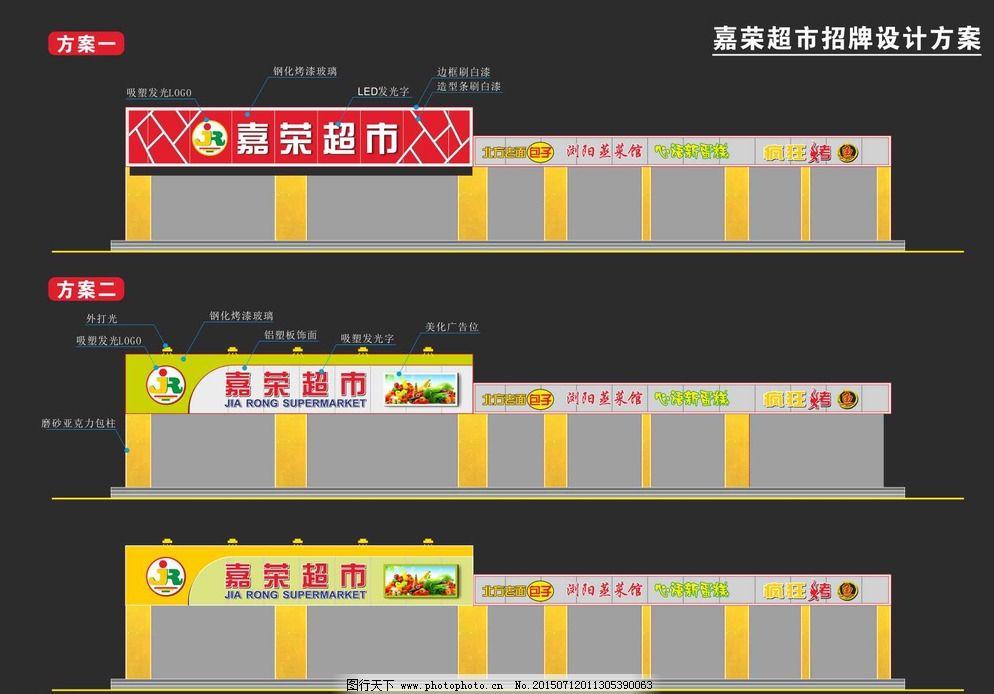 超市招牌效果图 超市广告设计 发光字 平面广告设计 矢量素材 室内
