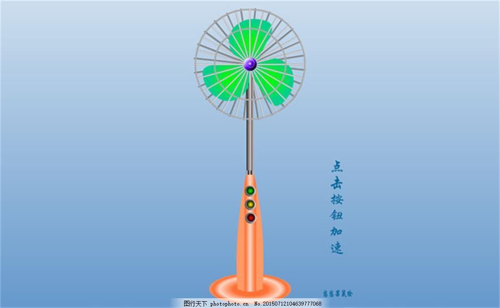 电风扇bw9012电路图原理图
