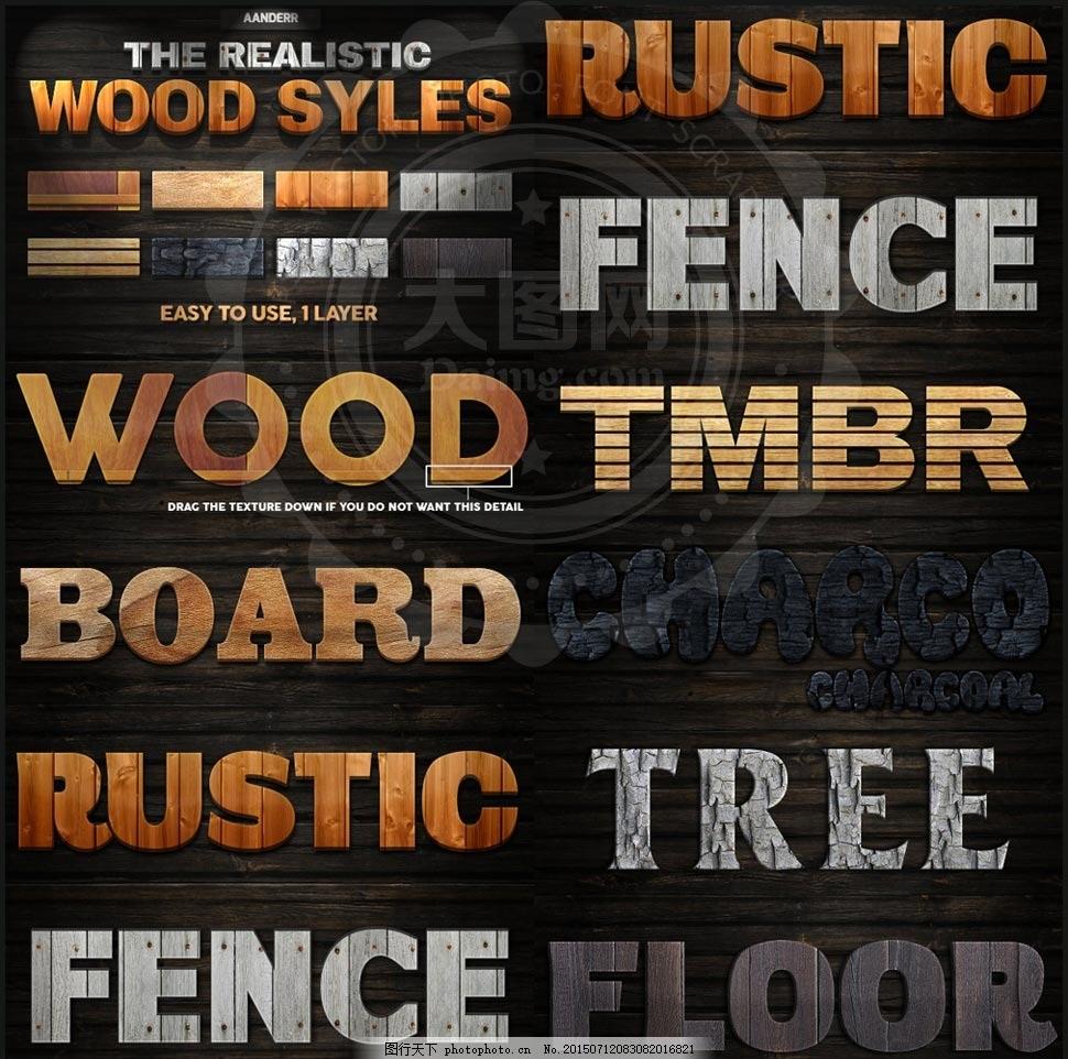 8款超酷的木地板纹理立体字样式 字体样式 艺术字 字体设计 木纹字体图片