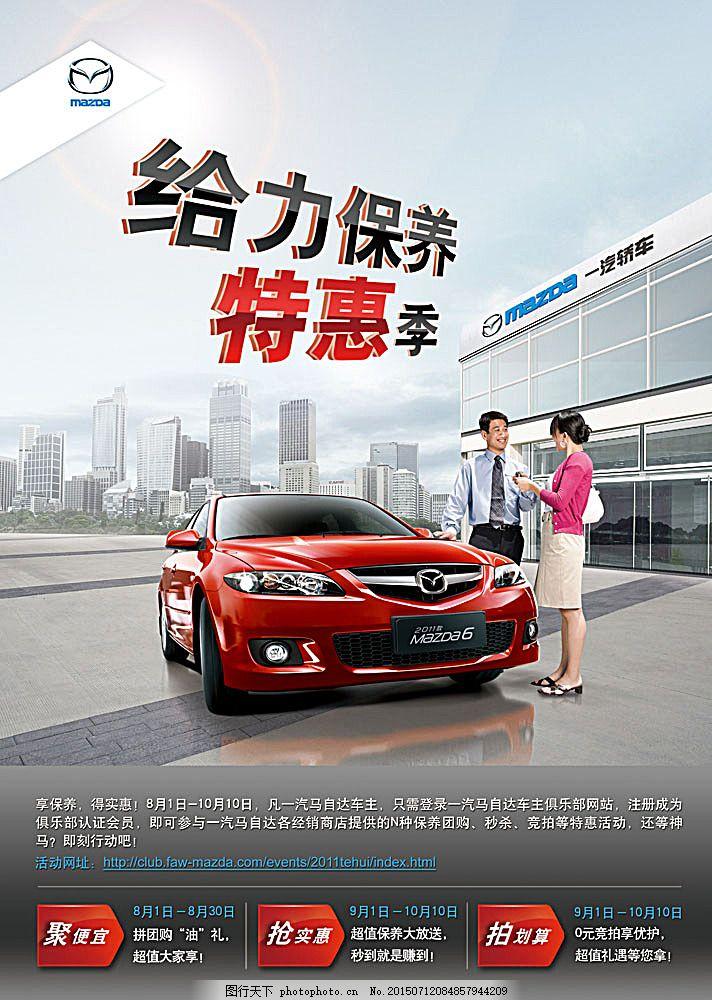 一汽马自达汽车广告 给力 保养 优惠 红车 美女 帅哥 人物 广告设计模板