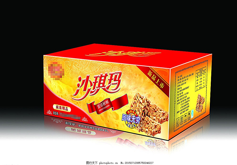 沙琪玛 包装 平面展开图 沙琪玛 包装盒 糕点 甜点 红色 黄色 箱 盒子