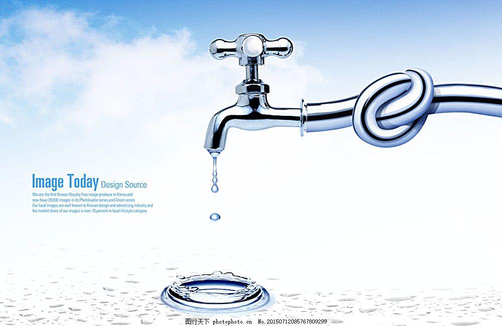 创意概念 水花 水珠 节约用水 公益广告 水龙头 打结蓝天 白云 海报图片