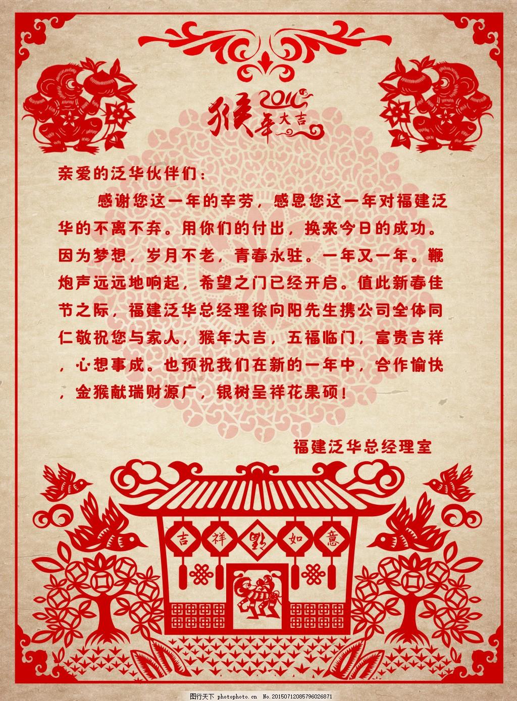 猴年 新年 年会 祝福语 psd 红色