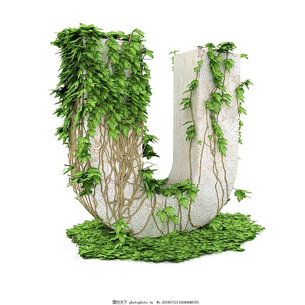 u立体字设计 u 英文 字母 树叶 叶子 藤蔓 植物 立体字 艺术字 绿色